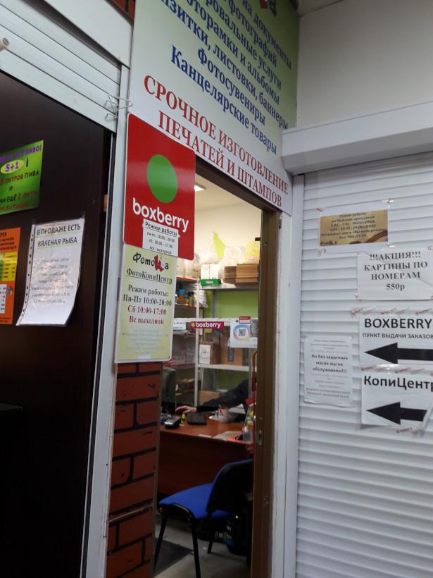 копицентр, пункт выдачи и прочее внутри магазина