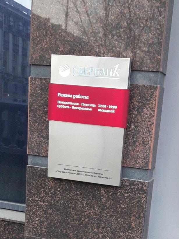 табличка с логотипом «Сбербанк Первый»