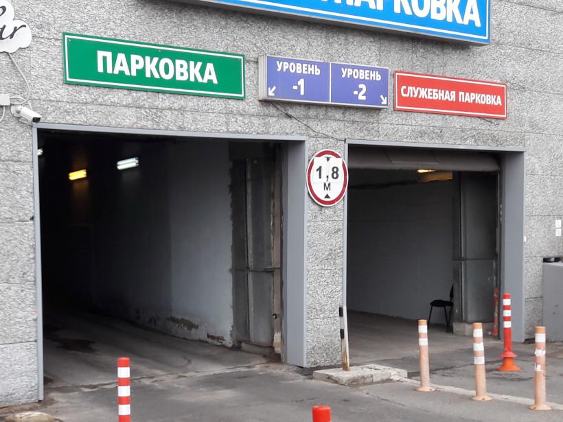 Въезд на подземную парковку с указателем «уровень»