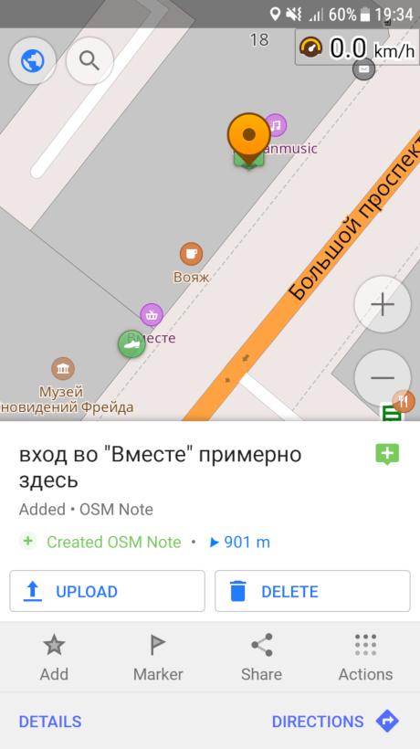 скриншот рассматриваемого места в OsmAnd с открытой заметкой